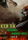Книга Кей-пи, летопись боевого кота. Том I (СИ) автора Тимофей Клыков