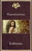 Книга Кэйтлин (СИ) автора Иланоиленэль
