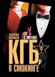 Книга КГБ в смокинге. В ловушке автора Валентина Мальцева