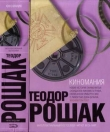 Книга Киномания автора Теодор Рошак