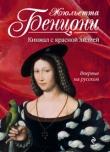 Книга Кинжал с красной лилией автора Жюльетта Бенцони