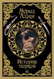 Книга Кипчаки. Древняя история тюрков и Великой Степи автора Мурад Аджи