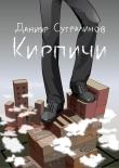 Книга Кирпичи автора Данияр Сугралинов