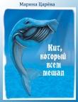 Книга Кит, который всем мешал автора Марина Царева