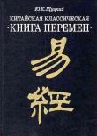 Книга Китайская классическая