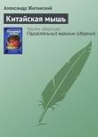 Книга Китайская мышь автора Александр Житинский