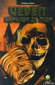 Книга Кладбищенский ужас автора Роберт Альберт Блох