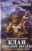 Книга Клан Красной Звезды. Техника победителей автора Владимир Воронов