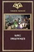Книга Класс отщепенцев (СИ) автора Алексей Ефимов