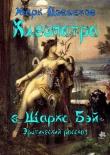 Книга Клеопатра в Шаркс Бэй автора Марк Довлатов