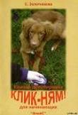 Книга Клик-ням. Кликер-дрессировка для начинающих автора Светлана Золотникова