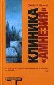 Книга Клиника «Амнезия» автора Джеймс Скадамор