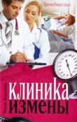 Книга Клиника измены. Семейная кухня эпохи кризиса (сборник) автора Мария Воронова