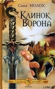 Книга Клинок Ворона автора Саша Молох