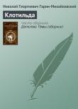 Книга Клотильда автора Николай Гарин-Михайловский