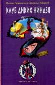 Книга Клуб диких ниндзя автора Кирилл Кащеев