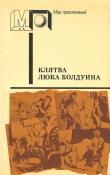 Книга Клятва Люка Болдуина (сб.) автора Ана Мария Матуте