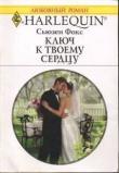 Книга Ключ к твоему сердцу автора Сьюзен Фокс