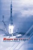 Книга Ключ на старт! автора Борис Посысаев