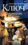 Книга Ключ. Последняя Москва автора Наталья Громова