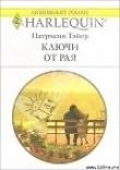 Книга Ключи от рая автора Патрисия Тэйер