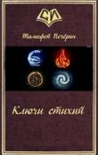 Книга Ключи стихий (СИ) автора Тимофей Печёрин