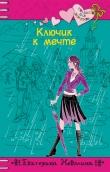 Книга Ключик к мечте автора Екатерина Неволина