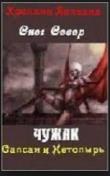 Книга Книга 1. Чужак. Сапсан и нетопырь. автора Снег Север