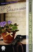 Книга Книга 3. Дом с фиалками автора Надежда Нелидова
