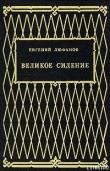 Книга Книга царств автора Евгений Люфанов