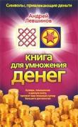 Книга Книга для умножения денег автора Андрей Левшинов