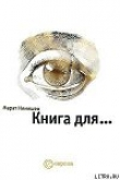 Книга Книга для... автора Марат Немешев