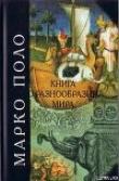 Книга Книга о разнообразии мира автора Марко Поло