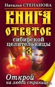 Книга Книга ответов сибирской целительницы-3 автора Наталья Степанова