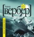 Книга Книга путешествия автора Бернар Вербер