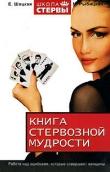 Книга Книга стервозной мудрости автора Евгения Шацкая