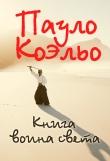 Книга Книга воина света автора Пауло Коэльо