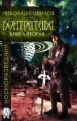 Книга Книга вторая. Контратака автора Николай Башилов
