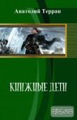 Книга Книжные дети (СИ) автора Анатолий Терран