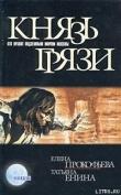Книга Князь грязи автора Елена Прокофьева