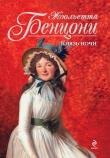 Книга Князь Ночи автора Жюльетта Бенцони