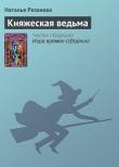 Книга Княжеская ведьма автора Наталья Резанова