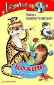 Книга Коапп! спасите наши уши! автора Майлен Константиновский