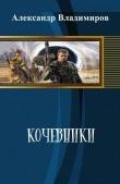 Книга Кочевники (СИ) автора Александр Владимиров