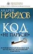 Книга Код не парься автора А. Нефедов