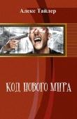 Книга Код нового мира (СИ) автора Алекс Тайлер