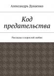 Книга Код предательства автора Александръ Дунаенко