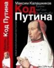 Книга «Код Путина» автора Максим Калашников