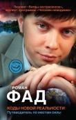 Книга Коды новой реальности. Путеводитель по местам силы автора Роман Фад