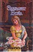 Книга Кое-что о любви автора Элизабет Бойл